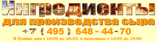 Закваски для домашнего сыра в Москве